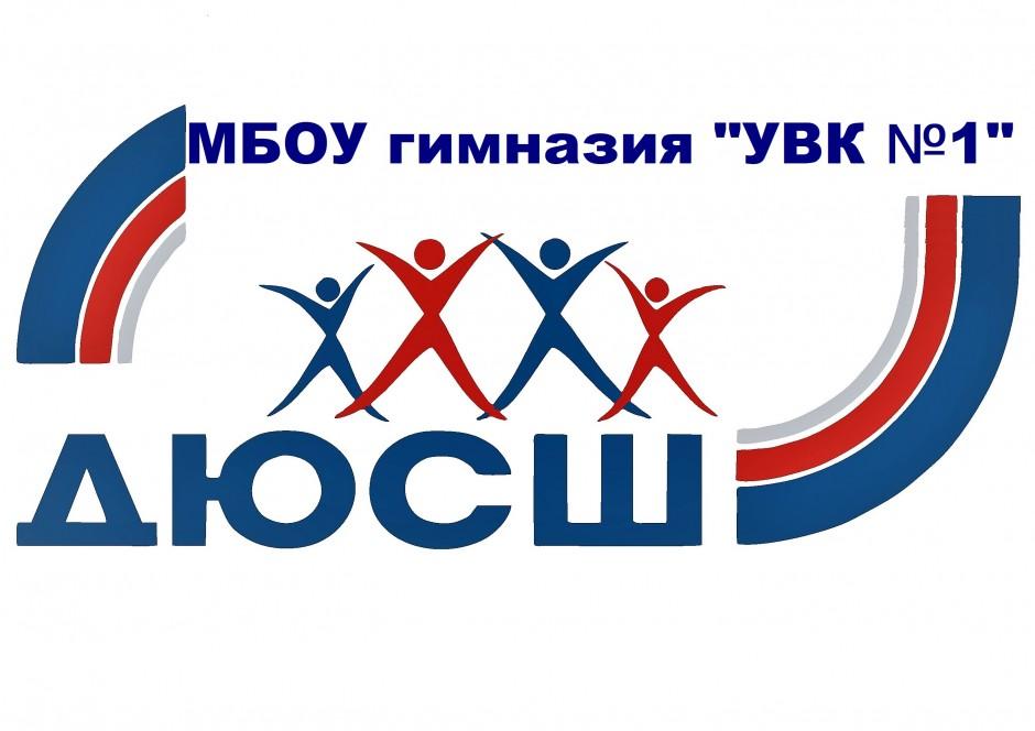 Лого-ДЮСШ крупный с МБОУ.jpg
